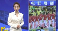 电影频道推出庆祝建党一百周年主题展播 《你的婚礼》提档
