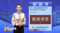 """第十一届北京国际电影节将于八月举办 """"五一档""""喜忧参半"""