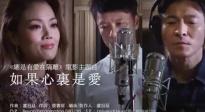 《总是有爱在隔离》主题曲《如果心里是爱》MV