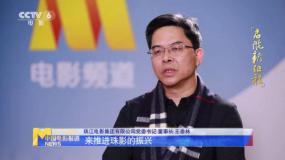 珠江电影集团董事长王垂林:建构电影人才新格局