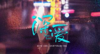 《深爱》定档5.20 王智张丹峰上演深圳爱情故事