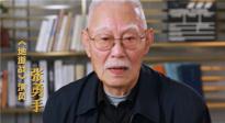张勇手推介《地道战》:展现八路军和人民的智慧和勇气