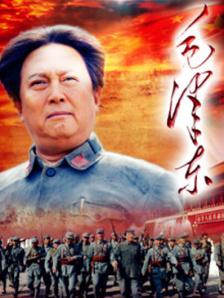 毛澤(ze)東