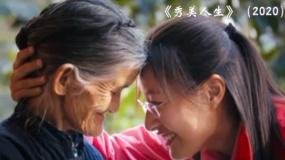 《秀美人生》黄文秀谱写新时代的青春之歌
