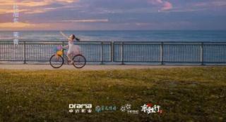 电影《陀螺女孩》海报首次曝光 宣布定档11月25日