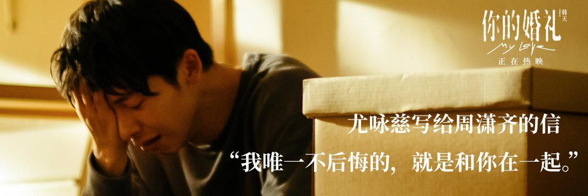 《你的婚礼》曝告别信片段 许光汉失恋泪流满面