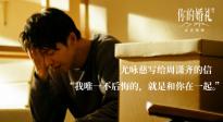 """《你的婚礼》""""尤咏慈告别信""""正片片段"""