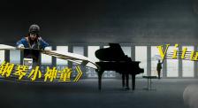 《钢琴小神童》推介:当钢琴天才少年与老戏骨同场对戏