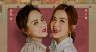 Twins出道20年!合体献唱《阳光姐妹淘》主题曲