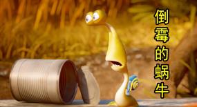 小蜗牛真倒霉 ,脱单日差点成了忌日,搞笑动画