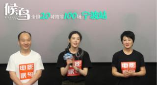 親情片《候鳥》開啟全國20城路演 溫馨催淚引共鳴