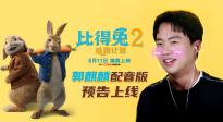 《比得兔2:逃跑计划》郭麒麟配音版预告