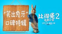 《比得兔2:逃跑计划》口碑特辑