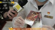 探访上海美琪大戏院 带大家感受上影节第一天的观影情况