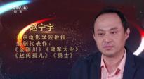 《金刚川》编剧赵宁宇:主演团队非常出色、非常职业、非常专业