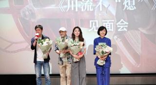 """《川流不""""熄""""》上影节首映 黄海操刀中文版海报"""