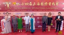 上海电影节闭幕红毯 王晓棠、谢芳等老艺术家亮相