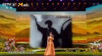 上影节金爵奖颁奖典礼 袁娅维带来《渔光曲》等电影歌曲联唱