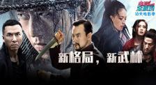 电影全解码系列策划:功夫武侠季之新格局,新武林