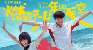 《燃野少年的天空》曝全新海報 中二少年點燃今夏