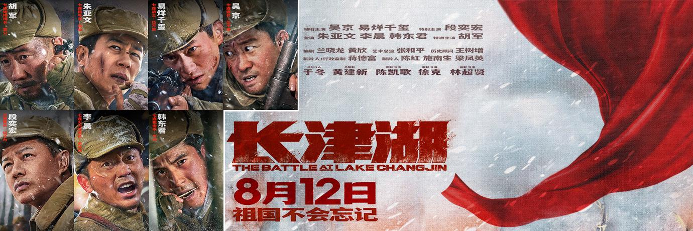《长津湖》直播 电影频道融媒体助推新主流大片