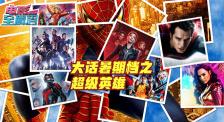 《电影全解码》34期:大话暑期档之超级英雄