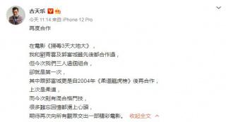 古天乐谈《扫毒3》 与刘青云郭富城组合首次合作