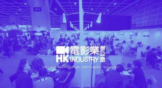 優化整合!香港國際電影節協會成立電影業辦公室