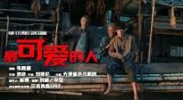 《长津湖》宣传主题曲《最可爱的人》MV