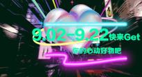 """粤港澳大湾区购物节来咯!92件""""大湾区中国好物梦之队""""集结"""