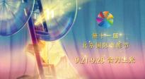 第十一届北京国际电影节官宣重启