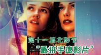 """""""北京展映""""抢票火爆开启 《我和我的父辈》提档至9月30日"""