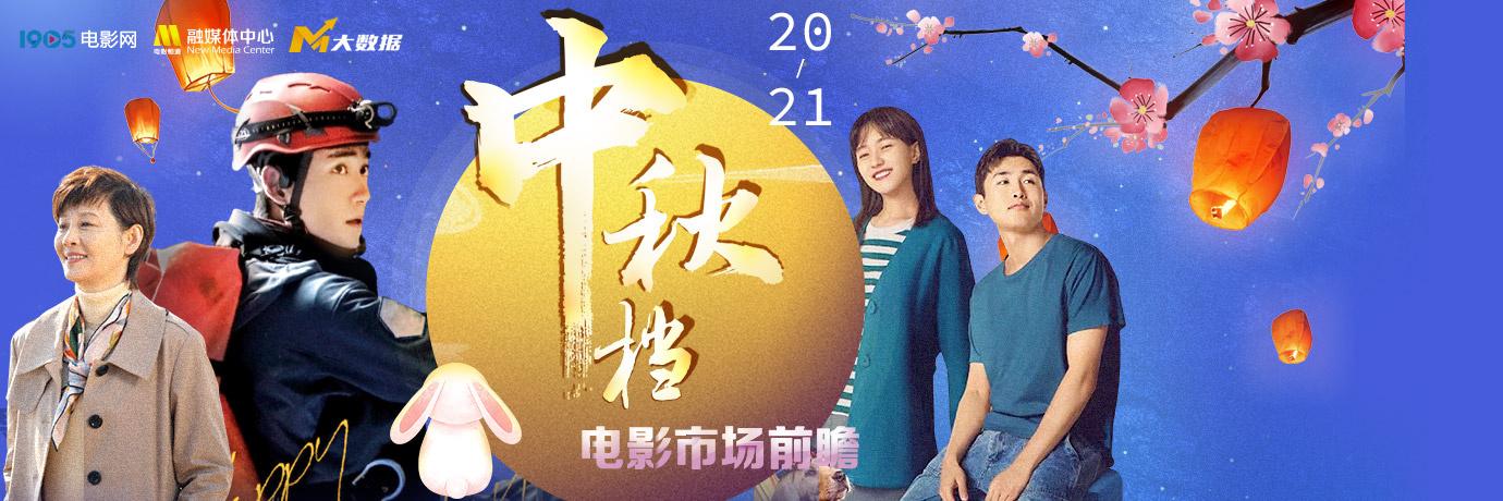 獨家(jia) 《2021年(nian)中xing) 檔纈笆shi)場前瞻》發布
