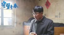 王赛罕娜献唱《守望青春》主题曲 MV曝光高校辅导员的平凡故事