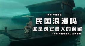 1920-1930年的中国觉醒了