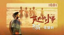 《五个扑水的少年》发布张继科演唱推广曲MV