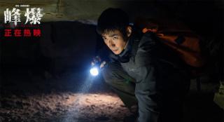 《峰爆》累计票房破2.7亿 朱一龙出演平凡英雄