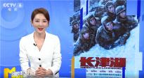 第十一届北京国际电影节火热今秋 电影《长津湖》在京首映