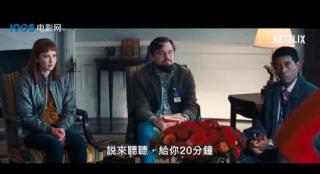 荒诞喜剧《不要抬头》曝片段 小李子梅姨互飙演技