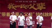李前宽导演追思会在京举办 《我和我的父辈》举办特别放映