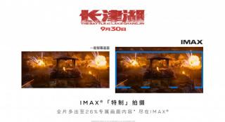 《長津湖》點映口碑爆棚 IMAX版多26%畫面內容