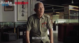 《1950他們正年輕》發佈片尾片段 老兵告慰戰友