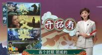 中国电影国庆接力跑之开拓者:《我和我的父辈》