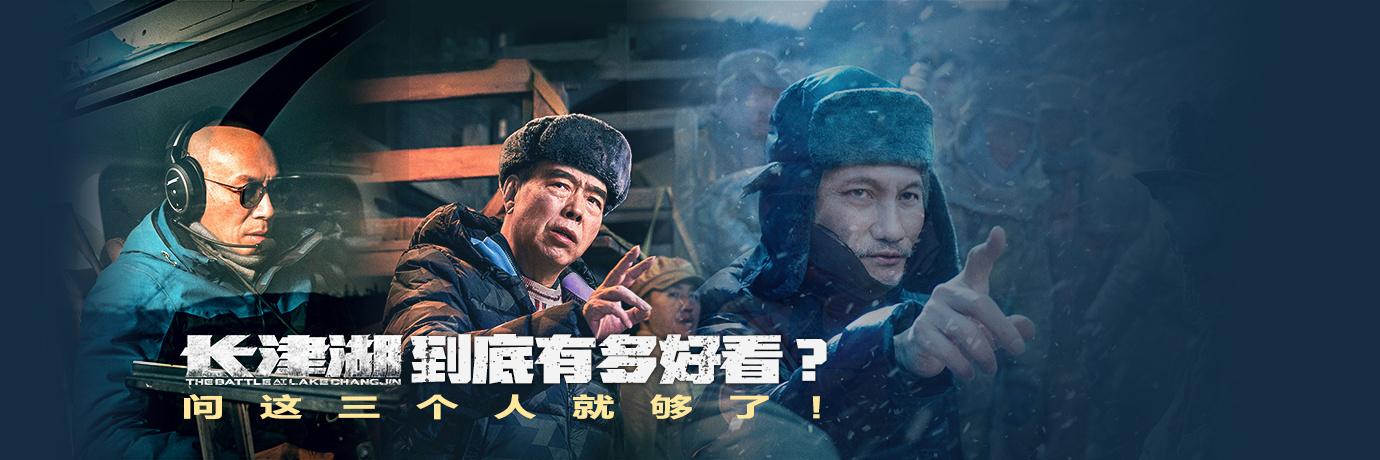《長津湖》到底zi)卸嗑 剩 收zhe)三個人si)jiu)夠了(liao)!