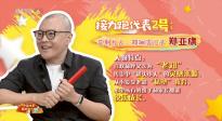 中国电影国庆接力跑之畅想者:《皮皮鲁与鲁西西之罐头小人》