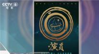 独家揭秘《长津湖》战争动作戏 纪录电影《演员》定档10月30日