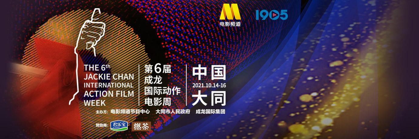 第六屆成龍國(guo)際(ji)動作電(dian)影周(zhou)曝海(hai)報 10月14日開幕