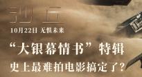 """《沙丘》""""大银幕情书""""特辑"""