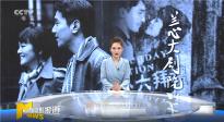 中国银幕数量突破80000块 《兰心大剧院》上海首映
