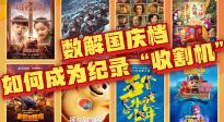 """数解国庆档:如何成为纪录""""收割机"""""""